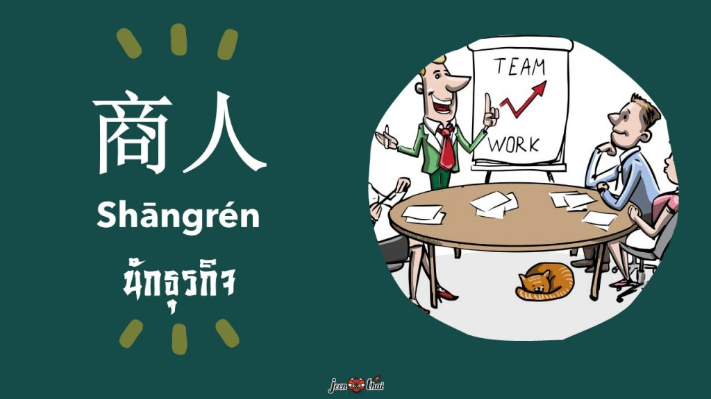 อาชีพภาษาจีน