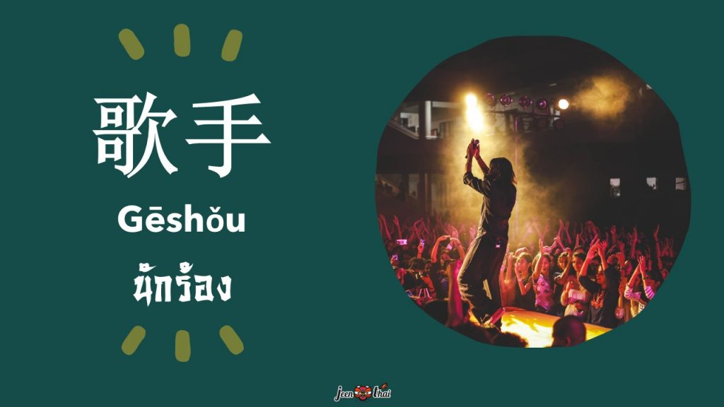 นักร้อง ภาษาจีน