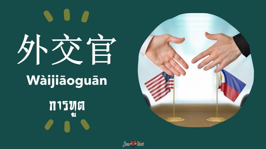 การทูตภาษาจีน