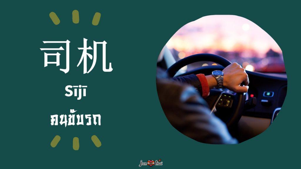 คนขับรถภาษาจีน