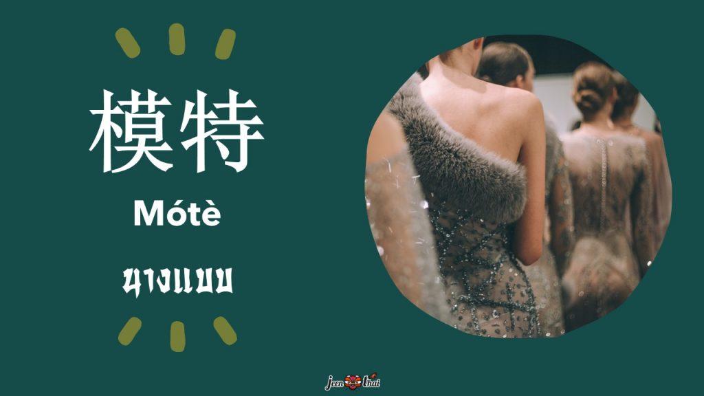 อาชีพ ภาษาจีน