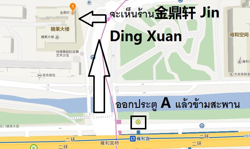ร้านติ่มซำในปักกิ่ง 金鼎轩 Jin Ding Xuan in Beijing