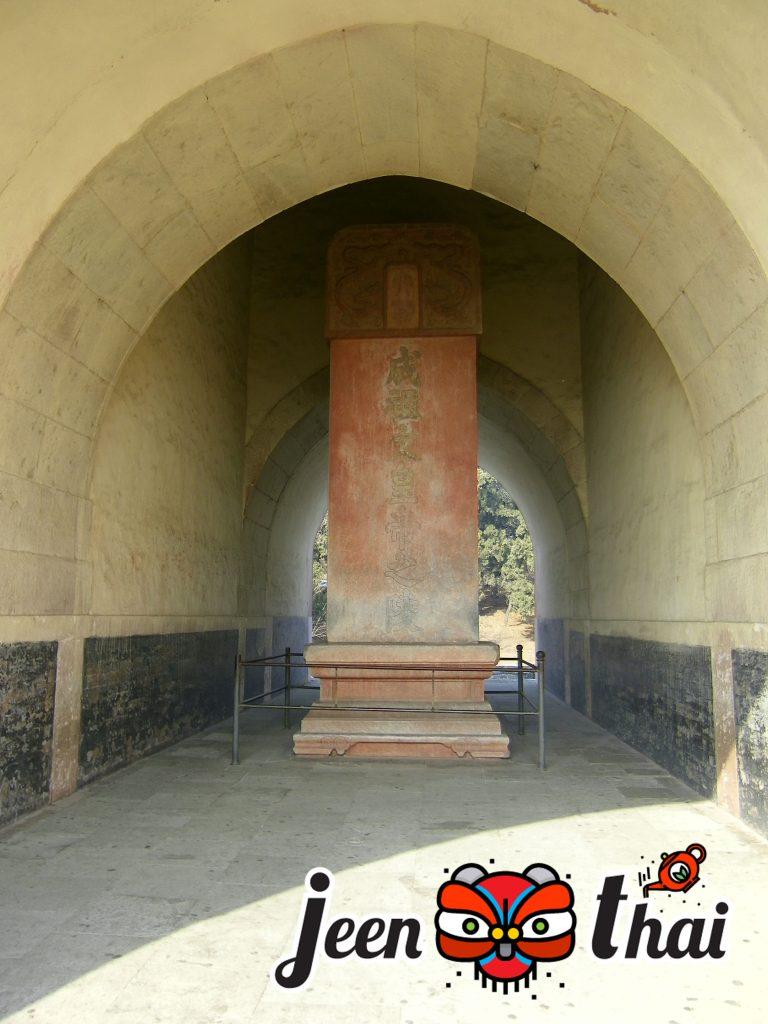 สุสาน 13 กษัตริย์ 长陵 Chang ling Tomb (Chǎng líng) ฉางหลิง