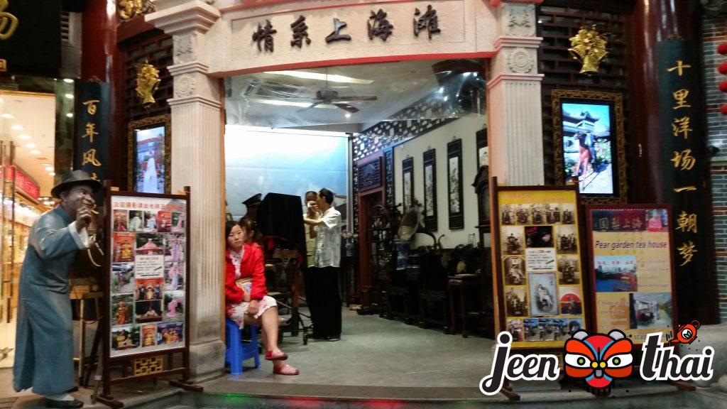 สวนหยู้หยวนที่เซี่ยงไฮ้ Yuyuan Old Street in Shanghai 豫园