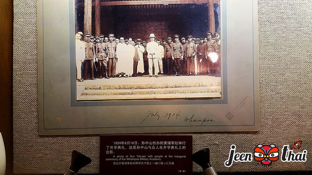 Shanghai Museum of Sun Yat-sen