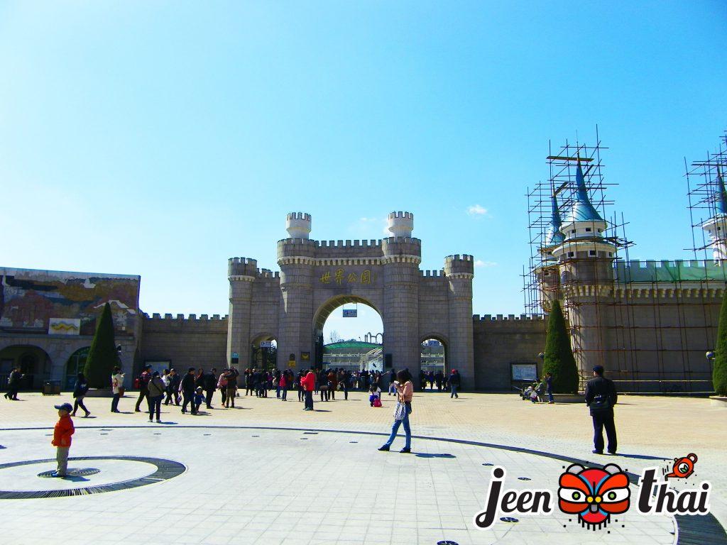 Beijing World Park