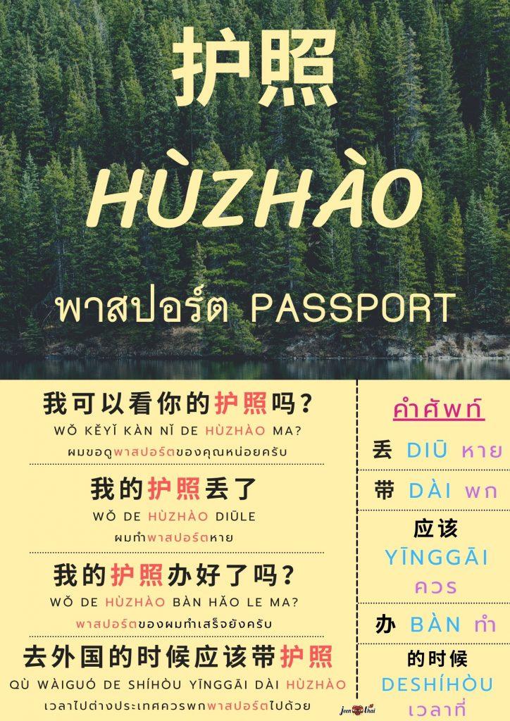 คำศัพท์ภาษาจีนวันละคำ พาสปอร์ต 护照 Passport