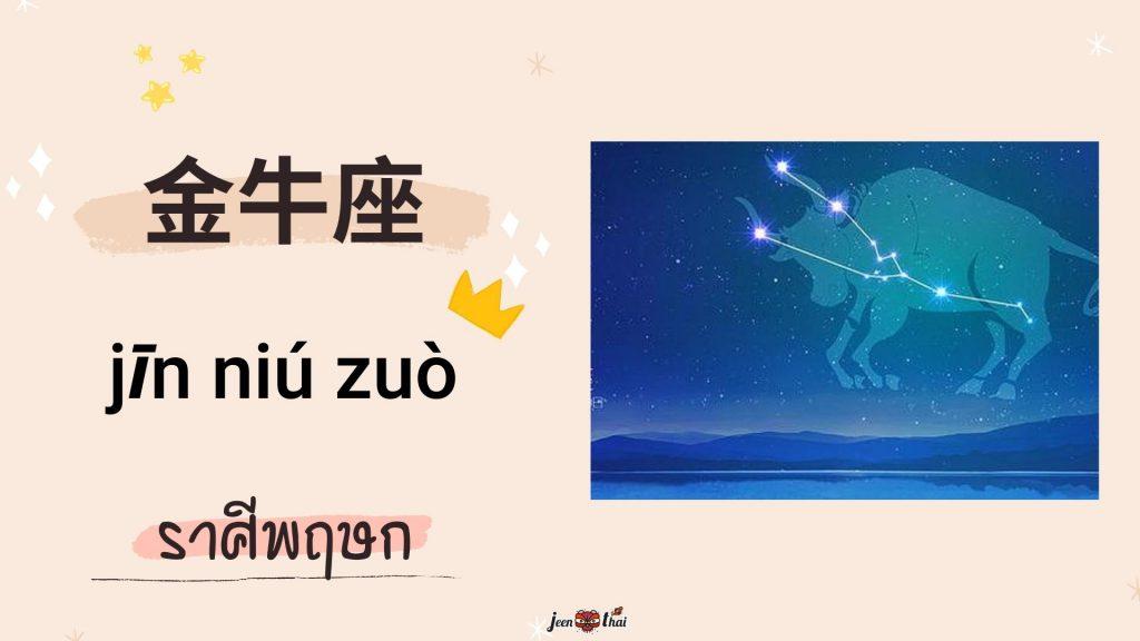 คำศัพท์ภาษาจีน 12 ราศี