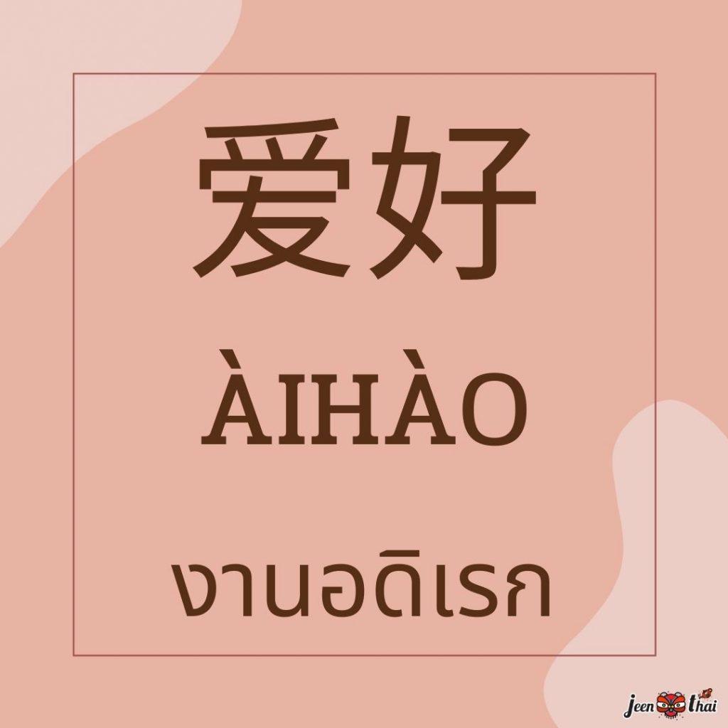 คำศัพท์ภาษาจีนวันละคำ งานอดิเรก 爱好