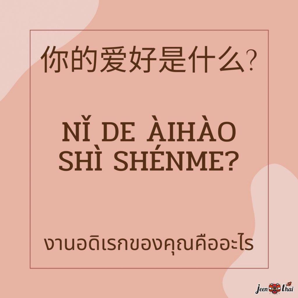 คำศัพท์ภาษาจีนวันละคำ งานอดิเรก