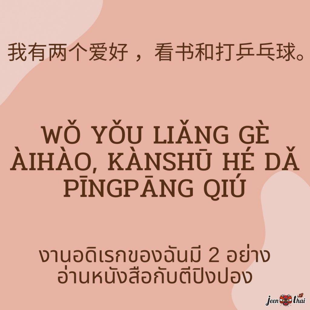 งานอดิเรกภาษาจีน